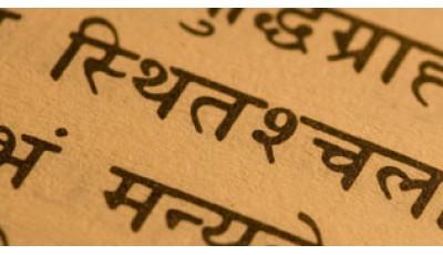 Важность изучения санскрита в Аюрведе