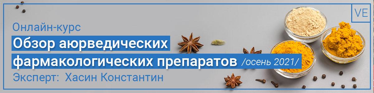 ayurvedic-pharmacological-preparations