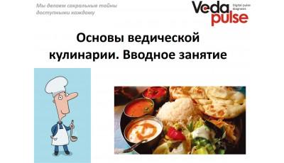 Основы ведической кулинарии. Вводное занятие