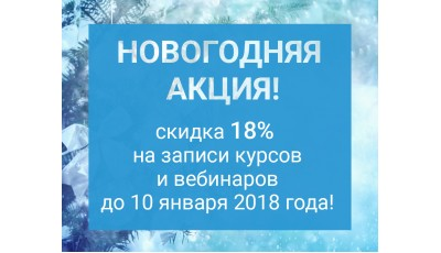 Новогодняя акция - скидка 18% на записи курсов и вебинаров