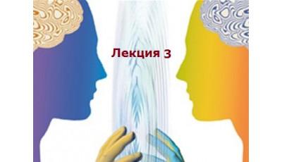 Лекция 3. Психологическая картина характера личности человека на основе применения концепции стихий: эфир, воздух, огонь, вода, земля