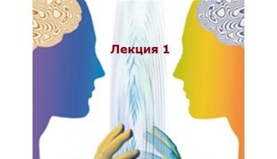 Лекция 1. Диагностика стресса и стрессоров. Методы нейтрализации стресса
