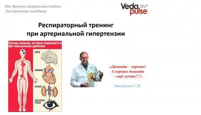 Респираторный тренинг при артериальной гипертензии